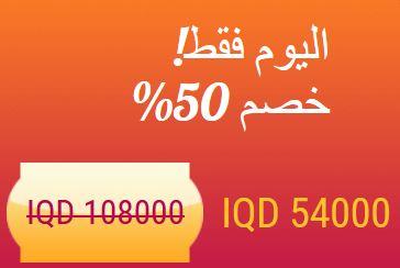 flekosteel iraq price